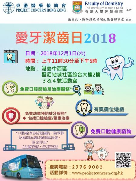 Love Teeth Day (1 Dec 2018 at Kennedy Town)