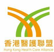 香港醫護聯盟