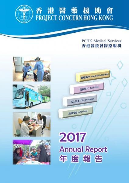 2017年度報告