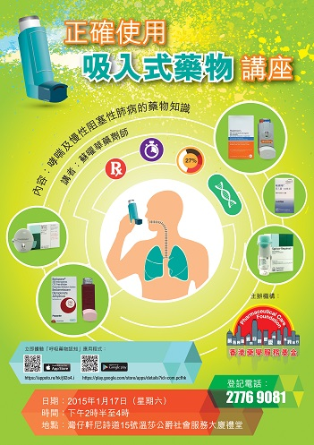 Health Talk on Proper Use of Medicine by Inhalers