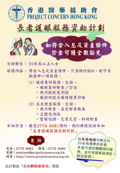 Eye Care Sponsorship Program for the Elderly (Chinese Only)