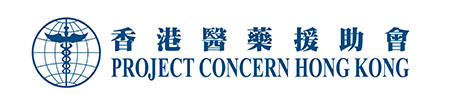 香港醫藥援助會 Project Concern Hong Kong