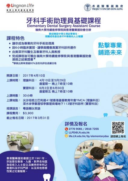 Poster of Elementary Dental Surgery Assistant Course (Chinese Version Only)