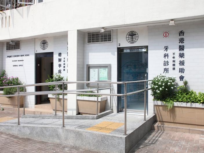 石硤尾白田邨11座地下2號香港醫藥援助會牙科診所