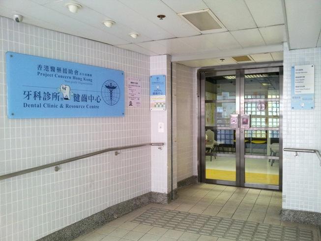 東涌逸東邨一號停車場二樓香港醫藥援助會牙科診所