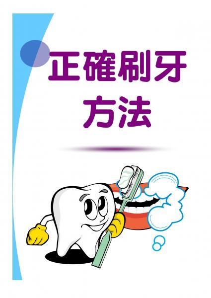 正確刷牙方法